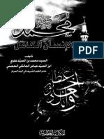 Al Insaan Ul Kamil(Arabic)