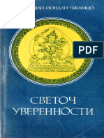 Карма Агван Йондан Чжамцо - Светоч Уверенности (Bibliotheca Orientalia) -1993