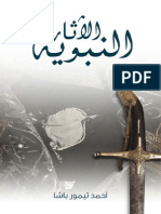 الآثار النبوية ،أحمد تيمور باشا