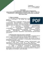 положение о расторжении отношений.doc