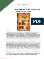 О. Романова - Медитации, мантры, руны и мудры на привлечение денег