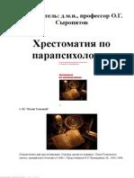 О. Сыропятов - Хрестоматия по парапсихологии