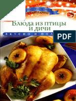 Блюда из птицы и дичи