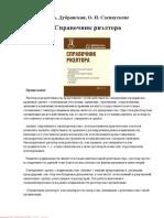 Ирина Дубровская, Ольга Соснаускене - Справочник риэлтора