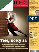 Бизнес 37 2012