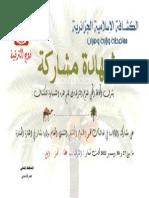 لشار2012.pdf
