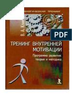 Klimchuk Trening Vnutrennej Motivacii