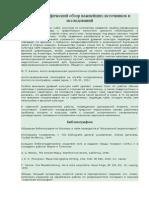 Библиографический обзор важнейших источников и исследований