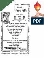 Mantra ebook download shabar