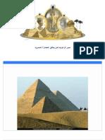 صور فرعونيه لمن يعشق الحضارة المصريه-