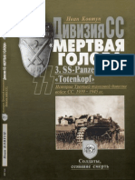 3.SS Panzer Division ''Totenkopf''