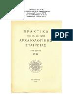 Ανασκαφές Ιωάννη Τραυλού 1937 Α΄ σελ. 25-30