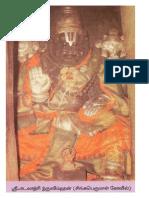 Sri Mantra Raja Patha Slokam - Explanation by Sri Mukkur Lakshmi Narasimhachariyar - Part 11