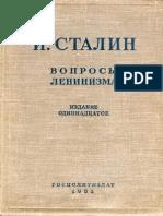 Сталин – Вопросы ленинизма