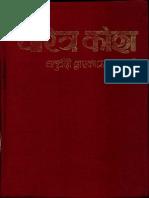 Charitra Kosha - Chaturvedi Dwarkaprasad Sharma