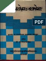 Shankara Vedanta Kosha - Muralidhar Pandey
