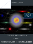 The Doctrine of Djwhal Khul - Astronomy and Cosmology
