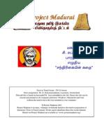 Chandrikayin kadhai-Bharathi