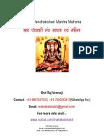 Shiva Panchakshari Mantra (शिव पंचाक्षरी मंत्र साधना)