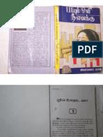 Paayum Oli Nee Enakku - Poovae Poraada Vaa by Shyamala Rao