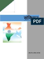 Samvidhan Hindi