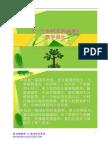 多元智能教学设计 (1)