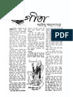 Gita_Sharadiya Desh 1362