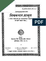 Niyamsar Prabhrit
