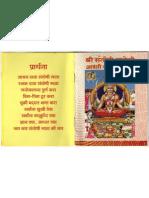 Shri Santoshi Mata Aarti Sangraha