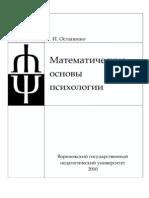 Остапенко Р.И. - Математические основы психологии.pdf