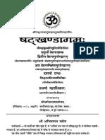 Shatkhandagam (Pustak 10)