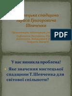 Мистецька спадщина Т.Г.Шевченка