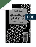 سراب الاستقلال في بلاد الشام