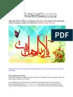 Tafseer Ayat e Tatheer