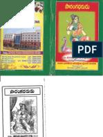 sAraMgadharuDu