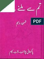 urdu novel ,UKB