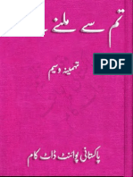 Tum Say Milnay K Baad By Tehmina Waseem Urdu Novels Center (Urdunovels12.Blogspot.com)