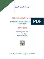 قواعدالبيانات باستخدام--SQL