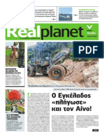 Real Planet, 23 February 2014