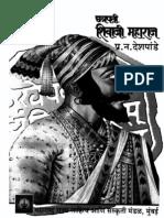 ChhatrapatiShivajiMaharaj Deshpande(Marathi)