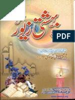 BahishtiZevarByShaykhAshrafAliThanvi