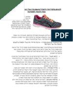 לנשים בלבד מה ההבדל בעצם בין נעלי נשים לנעלי גברים בכל הקשור לספורט
