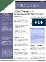 公立大学法人会計通信_05_2014-02