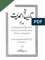 Tarikh e Ahmadiyyat V05