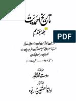 Tarikh e Ahmadiyyat V16