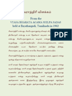 Shivaratri Explanation from Ilayathangudi Sathas in 1962