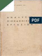 Αναλυσις Οικοδομικων Εργασιων (1947)