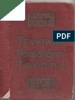 Τεχνικο ημερολογιον 1951