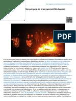 Για την Ουκρανική εξέγερση
