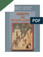 Книгата ''Лествица' на св. Йоан Синайски и нейният старобългарски превод